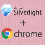 【動画が再生できない】chromeでSilverlightが動作しない時の対応方法