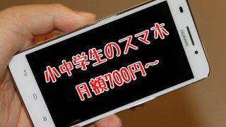 月額700円!小中学生に最適な激安スマホ・携帯電話を考える