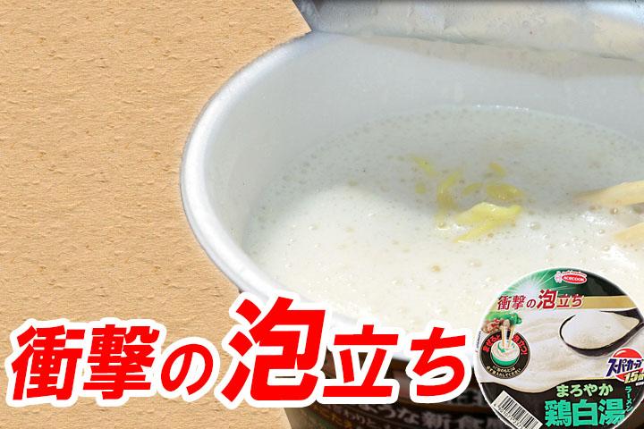 衝撃の泡立ち!「スーパーカップ1.5 まろやか鶏白湯ラーメン」まさに新食感だ
