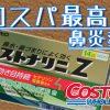 最強にコスパの良い花粉症用鼻炎薬「ストナリニZ」なんと1328円!【コストコホールセール】
