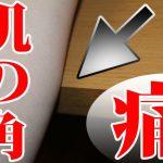 机の角が鋭利すぎて手首が痛いので保護カバー(クッション)を取り付けたら超快適に!