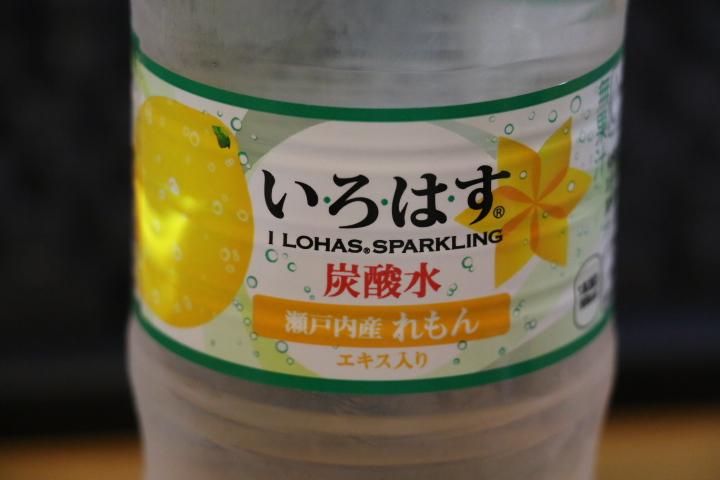 いろはす炭酸水レモン レビュー:今までに飲んだ「いろはす」で一番マシ