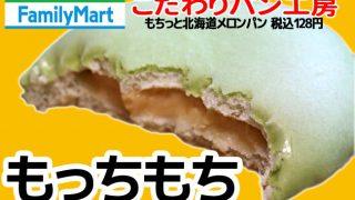 【レビュー】ファミマ:もちっと北海道メロンパンはもっちもちで超旨い!