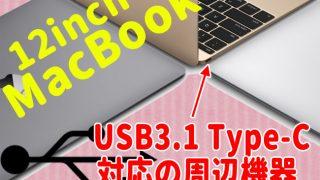 新型12インチMacBookに!USB 3.1 Type C対応の周辺機器・デバイスまとめ
