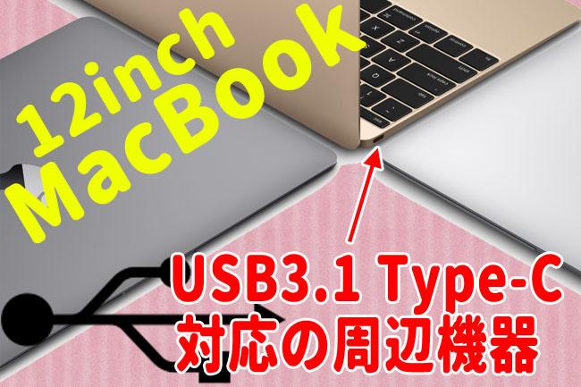 USBのコピー
