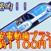 【レビュー】約1100円のブラウン オーラルB DB4510NEは電動歯ブラシ入門に最適なモデルだ!