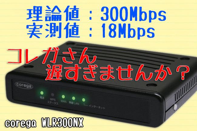 遅すぎ!corega WLR300NXの実行スループットは約18Mbps!フザケルナ!!!!