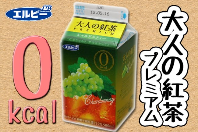 【レビュー】大人の紅茶 PREMIUM シャルドネティー