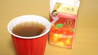 エルビー:大人の紅茶プレミアム「サクランボティー」を飲んでみた