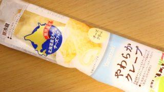 ヤマザキ:やわらかクレープ 北海道産カマンベールチーズ0.1%含有!!