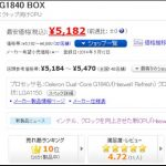2015年夏:価格.com最安パーツで激安自作パソコンを作ると「約2万円」!(インテルCPU編)