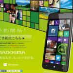 マウスコンピューター:Windows Phone MADOSMA を予約しようと思ったが売り切れだよ・・・