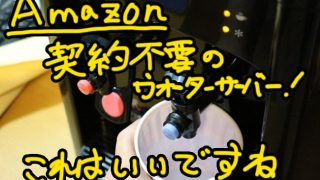 Amazonの契約不要ウォーターサーバー 本体買い取りで水をアマゾンで買うという新しいスタイル!