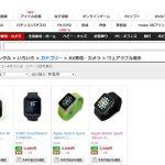 アップルウォッチをレンタルできるDMM.com「いろいろレンタル」