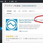 ワードプレスで過去記事を自動的にツイッターに投稿する方法