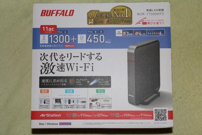 【レビュー】無線LAN親機をBUFFALO WZR-1750DHP2に買い替えました!高いけど、すごく速度が速く快適です!