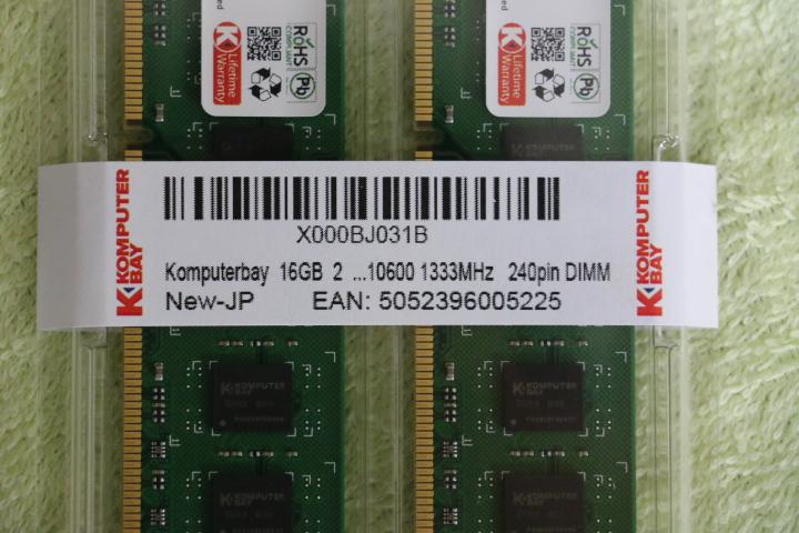 【自宅サーバー】Komputerbay製メモリー16GBを追加して18GBにしてみた(自作サーバー化計画その6)