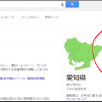Google検索:自社のサービス・コンテンツを優先的に表示 コロンビア大教授