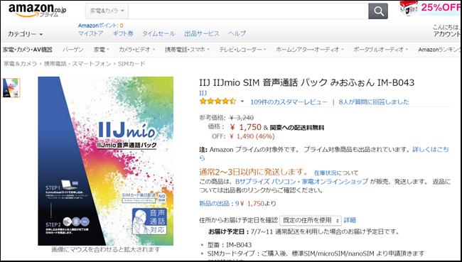 【IIJmio】直接申し込むよりAmazonでパッケージを買ったほうが1490円お得!