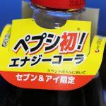 セブン限定!ペプシストロングエナジー:もはやコーラとは別の飲み物だ!
