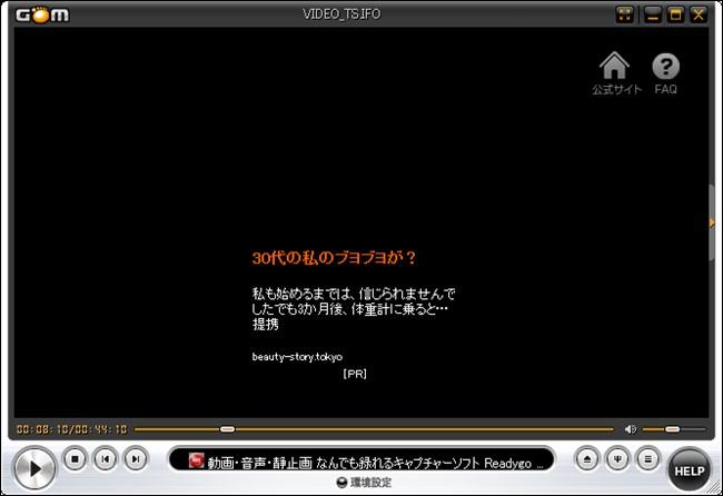 [Windows10]GOMプレイヤーでDVDの音が出ない場合の対処方法