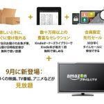 【アマゾンプライム会員】動画見放題サービスを9月から日本で開始