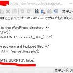 【WordPress】記事編集画面の「メディアを追加」が反応しない場合の対処方法