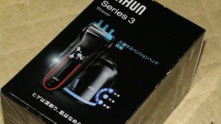 【レビュー】ブラウン シェーバー シリーズ3(自動洗浄機能付き)の型落ちを購入!