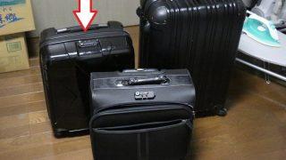 小型スーツケースで海外出張に行くための荷物リスト!