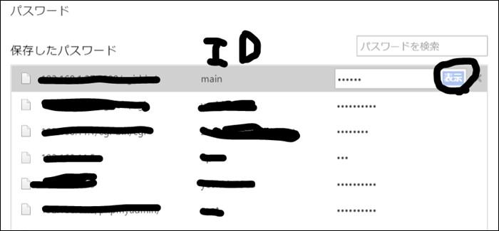 Chromeに保存されているIDやパスワードを確認する方法