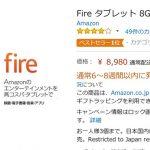 【Amazon fire】4980円の激安タブレットは買いなのか?安すぎて怪しいので評判やスペックを確認してみた。
