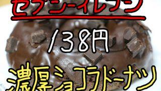 コーヒーと相性抜群!濃厚ショコラドーナツ(セブンカフェドーナツ)