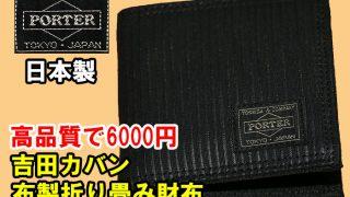 【レビュー】6000円で高品質な吉田カバンの布財布(日本製)
