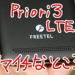Priori3を一週間使用してイマイチ・良くないと思った所をまとめてみました!