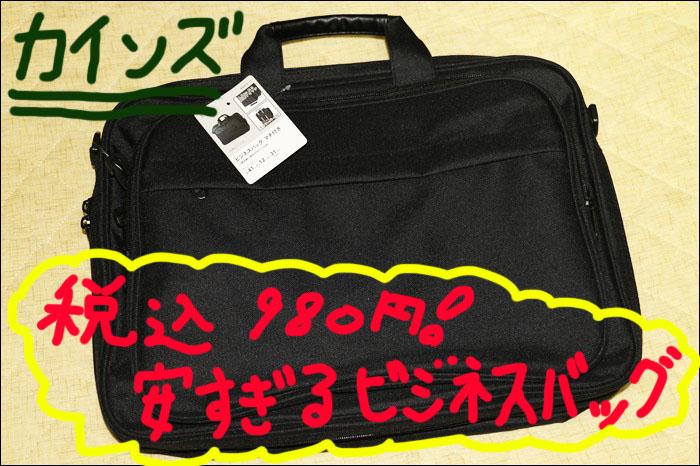 カインズで税込980円の安すぎるビジネスバッグを買ってみた!
