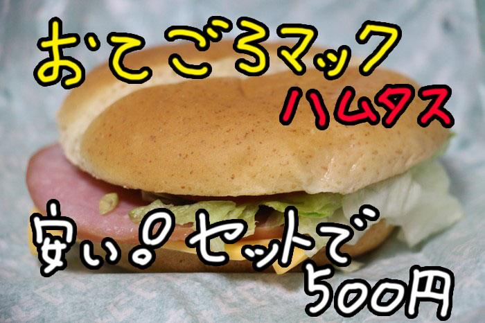 【レビュー】おてごろマック:ハムタスセットは500円と安いが既存の材料を組み合わせただけのバーガーだった