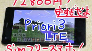 【レビュー】FREETEL Priori3 LTE  サクサク動作で12800円の激安SIMフリースマホ