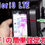 Priori3 LTE:WPSでWi-Fiに簡単に接続する方法(Android5.1共通)