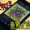Priori3 LTE:内蔵スピーカーの音質が良い!大音量で音楽鑑賞に耐えうる
