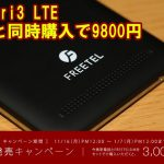 Priori3 LTEを安く買う方法:SIMと同時購入で9800円(3000円引き)だ!