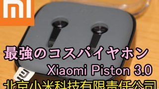 2500円で最高の音質!中国製イヤホンXiaomi Piston 3.0を買ってみた