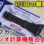 【チプカシ】安っぽいが丈夫で安い900円のデジタル腕時計F-84W-1を買ってみた