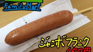 ファミマのホットスナック「ジャンボフランク(150円)」