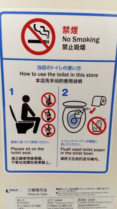 コンビニのトイレに貼ってある使用方法・注意事項がカオス