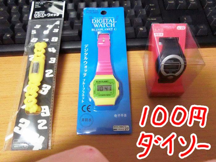 ダイソーで人気の100円腕時計は安っぽすぎて仕事では使えないな!