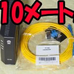 光ファイバーケーブルが短い!10m品に交換・延長してみた(ONUと光コンセントを繋ぐケーブル交換!)