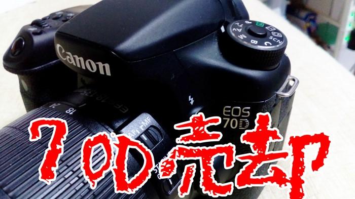 【売却】EOS 70D 物撮りカメラとして良かった所・イマイチだった所