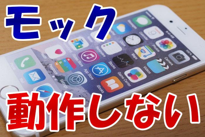 商品レビューのサイズ比較用にiPhone6のモックアップを購入してみた!