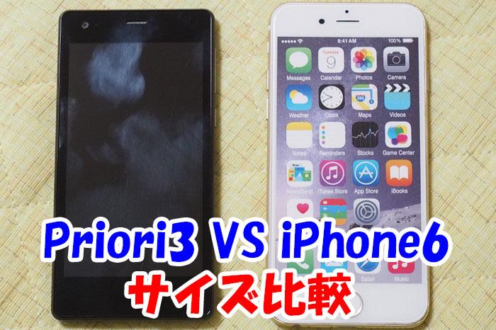 SIMフリースマホ「Priori3」と「iPhone6」のサイズ感を比較してみた