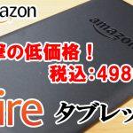 Fireタブレットレビュー:4980円激安タブレットの開封・外観・動作チェック